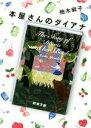 【中古】 本屋さんのダイアナ 新潮文庫/柚木麻子(著者) 【中古】afb