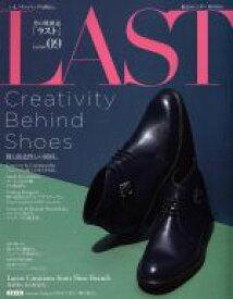 【中古】 LAST(issue 09) 東京カレンダーMOOKS/シムサム・メディア(その他) 【中古】afb