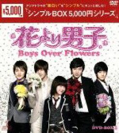 【中古】 花より男子〜Boys Over Flowers DVD−BOX2<シンプルBOX 5,000円シリーズ> /ク・ヘソン,イ・ミンホ,キム・ヒョンジュン,神 【中古】afb