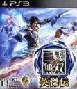 【中古】 真・三國無双 英傑伝 /PS3 【中古】afb