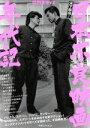 【中古】 日本不良映画年代記 天下御免! 洋泉社MOOK 映画秘宝ex/洋泉社(その他) 【中古】afb