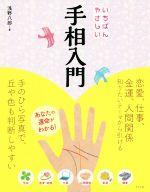 【中古】 いちばんやさしい手相入門 /浅野八郎(著者) 【中古】afb