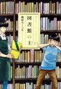 【中古】 図書館の主(13) 芳文社C/篠原ウミハル(著者) 【中古】afb