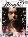 【中古】 Maybe!(volume 1) 特集 恋愛ってなんだ? SHOGAKUKAN SELECT MOOK/小学館(その他) 【中古】afb