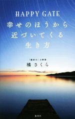 【中古】 HAPPY GATE 幸せのほうから近づいてくる生き方 /橘さくら(著者) 【中古】afb