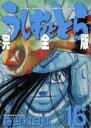 【中古】 うしおととら(完全版)(16) サンデーCSP/藤田和日郎(著者) 【中古】afb