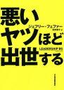 【中古】 悪いヤツほど出世する /ジェフリー・フェファー(著者),村井章子(訳者) 【中古】afb