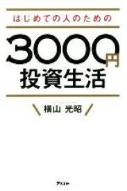 【中古】 はじめての人のための3000円投資生活 /横山光昭(著者) 【中古】afb