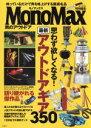 【中古】 男のアウトドア MonoMax特別編集 e‐MOOK/宝島社(その他) 【中古】afb