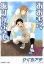 【中古】 おおきく振りかぶって(Vol.27) アフタヌーンKC/ひぐちアサ(著者) 【中古】afb