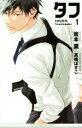 【中古】 タフ(1) Troublemaker ビーボーイノベルズ/岩本薫(著者),高崎ぼすこ(その他) 【中古】afb