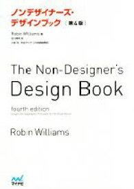 【中古】 ノンデザイナーズ・デザインブック 第4版 /Robin Williams(著者),吉川典秀(訳者) 【中古】afb