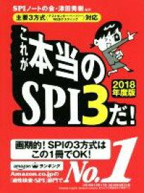 【中古】 これが本当のSPI3だ!(2018年度版) 主要3方式〈テストセンター・ペーパー・WEBテスティング〉対応 /SPIノートの会(その他),津田秀樹(その他) 【中古】afb