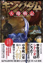 【中古】 キングダム 天翔戦記 EIWA MOOK/英和出版社(その他) 【中古】afb