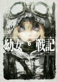 【中古】 幼女戦記(6) Nil admirari/カルロ・ゼン(著者),篠月しのぶ 【中古】afb