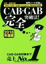【中古】 CAB・GAB完全突破法!(2018年度版) 必勝・就職試験! Web−CAB・GAB Compact・IMAGES対応 /SPIノートの会(その他) 【中古】afb