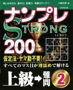 【中古】 ナンプレSTRONG 200 上級→難問(2) /川崎光徳(著者) 【中古】afb