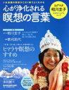 【中古】 心が浄化される瞑想の言葉 ヨグマタ相川圭子公式ビジュアルムック MAGAZINE HOUSE MOOK/相川圭子(著者) …