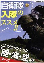 【中古】 自衛隊入隊のススメ!! ここが知りたかった「陸・海・空」のすべて OAK MOOK597/オークラ出版(その他) 【中古】afb