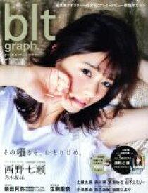 【中古】 blt graph.(vol.9) TOKYO NEWS MOOK/東京ニュース通信社(その他) 【中古】afb