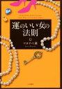 【中古】 運のいい女の法則 /ワタナベ薫【著】 【中古】afb