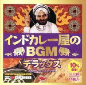 【中古】 インドカレー屋のBGM 2020 /(ワールド・ミュージック),Sandesh Sandhilya/Shewta Pandit,Amit Kumar/Sh 【中古】afb