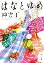 【中古】 はなとゆめ 角川文庫/冲方丁(著者) 【中古】afb