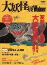 【中古】 大妖怪展Walker ウォーカームックNo.672/KADOKAWA(その他) 【中古】afb