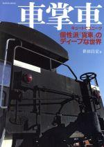 【中古】 車掌車 キュートでユニーク個性派「貨車」のディープな世界 IKAROS MOOK/笹田昌宏(著者) 【中古】afb
