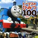 【中古】 トーマスのひみつ100 /ポプラ社(その他) 【中古】afb