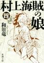 【中古】 村上海賊の娘(四) 新潮文庫/和田竜(著者) 【中古】afb