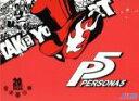 【中古】 ペルソナ5 <20thアニバーサリー・エディション> /PS3 【中古】afb