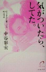 【中古】 気がついたら、してた。 「好きな人」に愛される40の法則 /中谷彰宏(著者) 【中古】afb