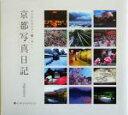 【中古】 京都写真日記 デジタルカメラで撮り下ろし SUIKO BOOKS136/水野克比古(その他) 【中古】afb