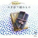 【中古】 はじめての手づくり かぎ針で編みもの /雄鷄社(編者) 【中古】afb
