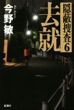 【中古】 去就 隠蔽捜査6 /今野敏(著者) 【中古】afb