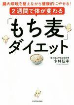 【中古】 2週間で体が変わる「もち麦」ダイエット /小林弘幸(著者) 【中古】afb