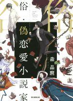 【中古】 俗・偽恋愛小説家 /森晶麿(著者) 【中古】afb