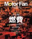 【中古】 Motor Fan illustrated(Vol.118) 特集 決定版!燃費 /三栄書房(その他) 【中古】afb