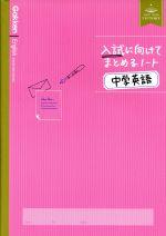 【中古】 入試に向けてまとめるノート 中学英語 /学研プラス(その他) 【中古】afb