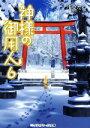 【中古】 神様の御用人(6) メディアワークス文庫/浅葉なつ(著者) 【中古】afb