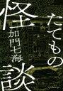 【中古】 たてもの怪談 /加門七海(著者) 【中古】afb
