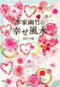 【中古】 李家幽竹の幸せ風水(2017年版) /李家幽竹(著者) 【中古】afb