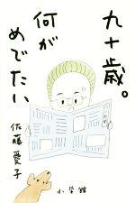 【中古】 九十歳。何がめでたい /佐藤愛子(著者) 【中古】afb