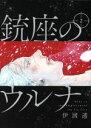 【中古】 銃座のウルナ(2) ビームC/伊図透(著者) 【中古】afb