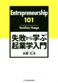【中古】 失敗から学ぶ起業学入門 /本郷孔洋(著者) 【中古】afb