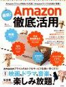 【中古】 最新!Amazon徹底活用 Amazonプライムの特典が大充実!Amazonでトクする知恵が満載! TJ MOOK/宝島社(その…
