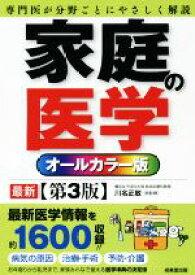 【中古】 家庭の医学 第3版 /川名正敏 【中古】afb