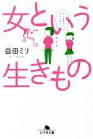 【中古】 女という生きもの 幻冬舎文庫/益田ミリ(著者) 【中古】afb