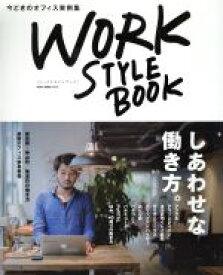 【中古】 WORK STYLE BOOK 今どきのオフィス実例集 NEKO MOOK2475/ネコ・パブリッシング 【中古】afb